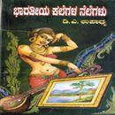 Picture of Bharathiya Kalegala Nelegalu