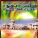 Picture of Karnataka Sarkara Mattu Rajakeeya