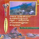 Picture of Dalitha Mahileyara Badalagutthiruva Sthanamanagala Samajashastriya Adyayana