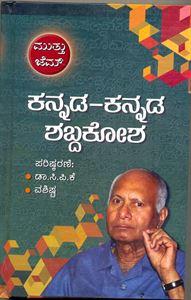 Picture of Muttu Gem Kannada-Kannada Dictionary