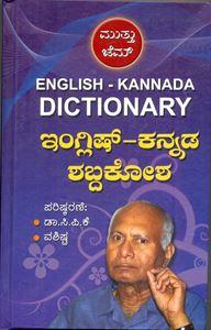 Picture of Muttu Gem English-Kannada Dictionary