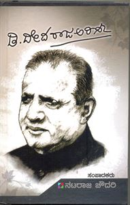 Picture of D.Devaraja Urs