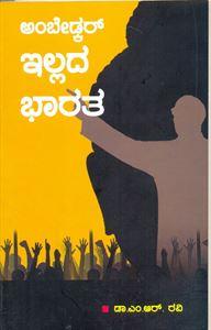 Picture of Ambedkar Ellada Bharatha