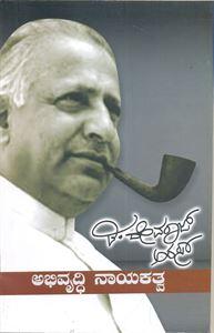 Picture of D.Devaraja urs Abirudhe Nayakathva