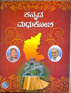 Picture of Kannada Madhukosha For Degree Lecturers Post
