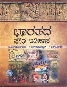 Picture of Bharathada Proudha Ithihasa
