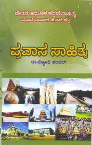 Picture of Pravasa Sahithya