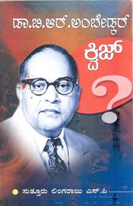 Picture of Chethana Dr.B.R.Ambedkar Quiz