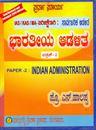 Picture of Sarvajanika Aadalitha - Bharatiya Aadalitha Paper-2
