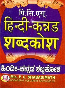 PCS'S Hindi-Kannada Dictionary