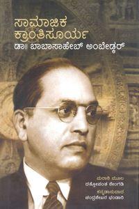 Picture of Samajika Krantisoorya Dr.Babasaheb Ambedkar