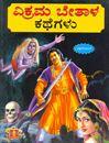 Picture of Vikrama Betaala Kathegalu