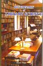 Picture of Dictionary of Library Science