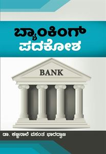 Picture of Muttu Gem Banking Padakosha English-Kannada
