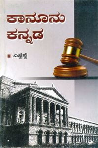 Picture of HSK's Kanoonu Kannada