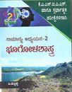 Picture of Samanya Adhyayana -2 Bhoolashashtra For KAS&IAS