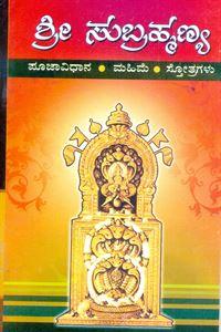 Picture of Sri Subramanyaeshwara Pooja Vidhana