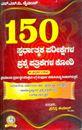 Picture of 150 Spardatmaka Parikshegala Prasne Patrikegala Kodi