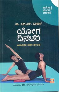 Picture of Yoga Dinachari