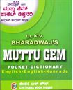 Picture of Muttu Gem English-English-Kannada Pocket Dictionary