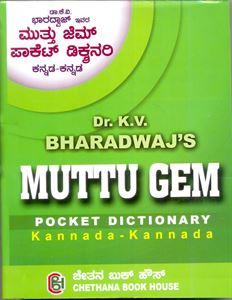 Picture of Muttu Gem Kannada-Kannada Pocket Dictionary