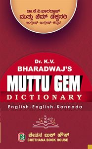 Picture of Muttu Gem English-English-Kannada Dictionary