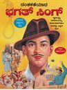 Picture of  Dumtha Katheyada Bhagat Singa