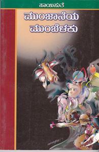 Picture of Munjaneya Mumbelaku
