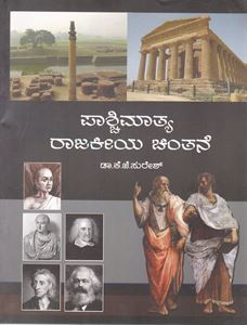 Picture of Paashchimaathya Rajakeeya Chinthane KAS &IAS
