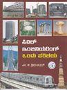 Picture of Civil Engineering - Ondu Parichaya