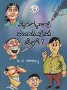 Picture of Vyangya Chitra Rachisuvudu Hege ?