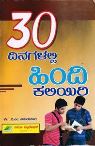 Picture of 30 Dinagalali Hindi kaliyiri