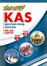 Picture of KAS Poorvabhavi Pareekshe Margadarshi Paper 1&2
