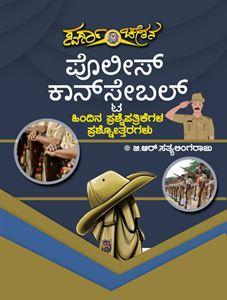 Picture of Police Constable Hindhina Prashne Patrikegala Prashnottaragalu