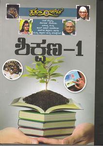 Picture of Shikshana-1 For Morarji Desai & Rani Chennamma Exam