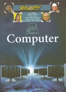 Picture of Computer For Morarji Desai & Rani Chennamma Exam