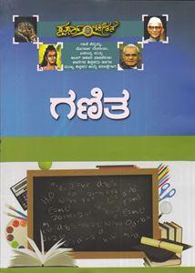 Picture of Ganitha For Moraji Desai & Rani Chennamma Exam