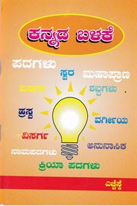 Picture of HSK's Kannada Balake