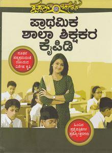 Picture of Prathamika Shaala Shikshakara Kaipidi For TET&CET