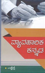 Picture of HSK's Vyavaharika Kannada