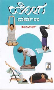 Picture of Yoga Darpana
