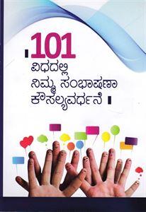 Picture of 101 Vidhadali Sambhashana Kousalya Vardane