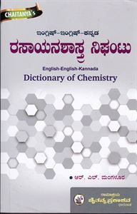 English-English-Kannada Rasayanashastra Nighantu (Chemistry Dictionary)