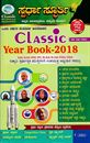 Picture of 2018 Classic Year Book