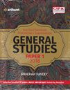 Picture of 2018 General Studies Paper -1