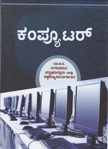 Picture of Computer UGC And All University (K.M)
