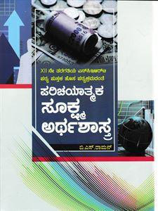 Picture of Parichayatmaka Sukshma Arthashasra As Per NCERT For Class XII