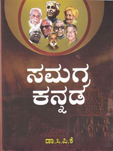 Picture of Samagra Kannada