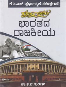 Picture of Bharathiya Rajakeeya For KAS&IAS