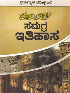 Picture of Samagra Ithihasa